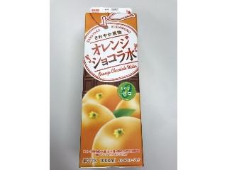 さわやか果物オレンジショコラ水