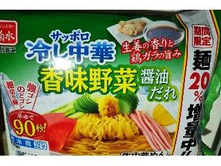 サッポロ冷し中華 香味野菜醤油だれ