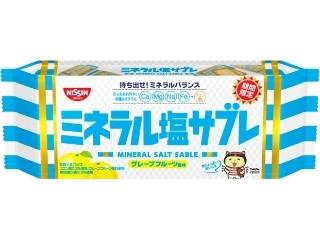 ミネラル塩サブレ
