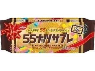 ココナッツサブレ 55周年誕生日パッケージ