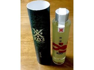 X03 無濾過原酒