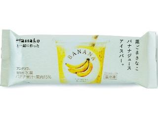 Hanakoと一緒に作った 黒ごまきなこバナナジュースアイスバー。