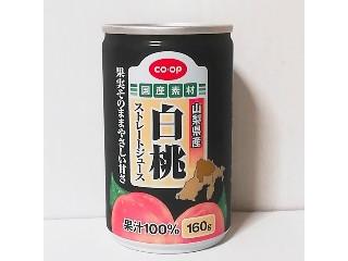 コープ 白桃ストレートジュース