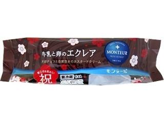 小さな洋菓子店 牛乳と卵のエクレア 新元号記念特別パッケージ
