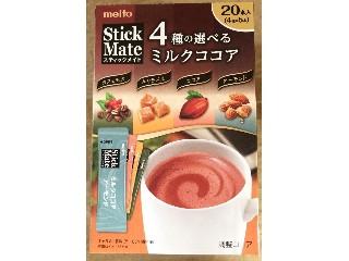 スティックメイト 4種の選べるミルクココア