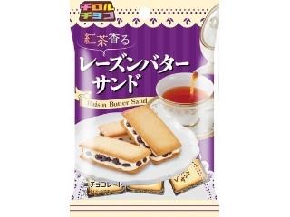 チロルチョコ 紅茶香るレーズンバターサンド