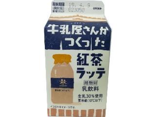 森乳業 牛乳屋さんがつくった紅茶ラッテ
