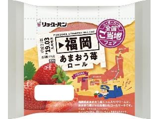 福岡あまおう苺ロール