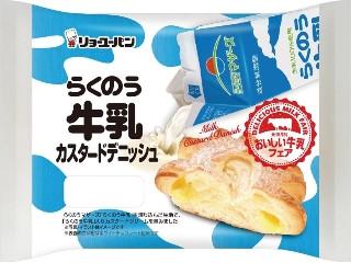 らくのう牛乳カスタードデニッシュ