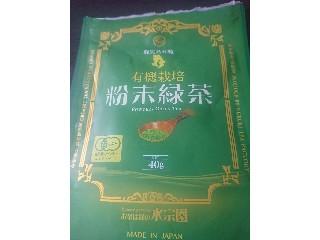 水宗園 鹿児島知覧 有機栽培 粉末緑茶