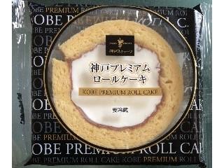 神戸プレミアムロールケーキ