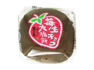 苺生チョコ大福餅
