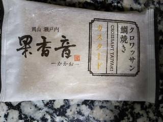 岡山 瀬戸内 果香音 クロワッサン鯛焼き カスタード