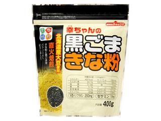 幸ちゃんの黒ごまきな粉 北海道産大豆使用