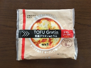 TOFU Gratin 豆腐グラタン用とうふ トマトソース