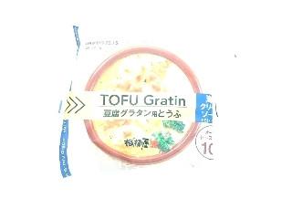 豆腐グラタン用とうふ