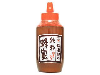 松治郎の純粋蜂蜜