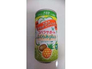 コバラサポート ふくらみplus キウイ&パイン風味