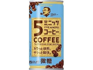 ボス ファイブミニッツコーヒー