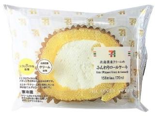 セブン-イレブン 北海道産クリームのふんわりロールケーキ