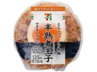 セブン-イレブン とんこつラーメン御飯と半熟煮玉子おむすび