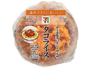 セブン-イレブン チーズ&スパイシーサルサタコライスおむすび