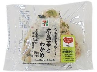 セブン-イレブン もち麦もっちり!広島菜とわかめ御飯