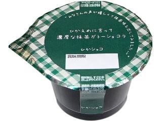 セブン-イレブン ひかえめに言って濃厚な抹茶ガトーショコラ