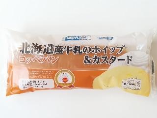 コッペパン 北海道牛乳のホイップ&カスタード