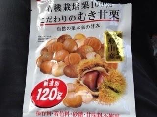 有機栽培栗100% こだわりのむき甘栗