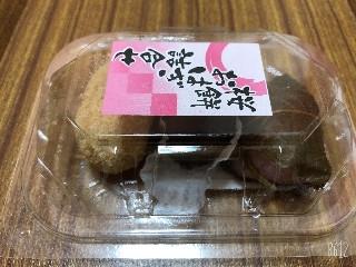 桜餅おはぎ詰合せ 3個入 3個