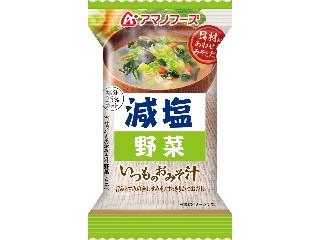 減塩いつものおみそ汁 野菜