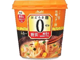 おどろき麺0 コク旨味噌バター麺