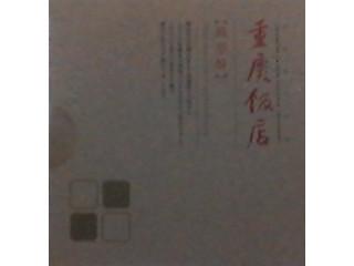 重慶飯店 鳳梨酥 4個