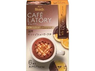 ブレンディ カフェラトリー スティック 濃厚オレンジショコラ・ラテ