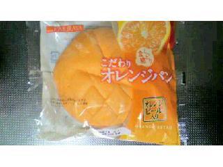 こだわりオレンジパン