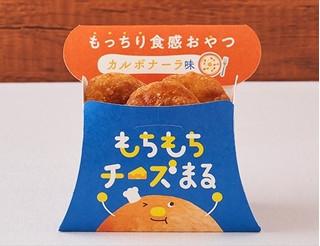 今週新発売のコンビニホットスナックまとめ!