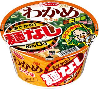 今週新発売の麺料理まとめ!
