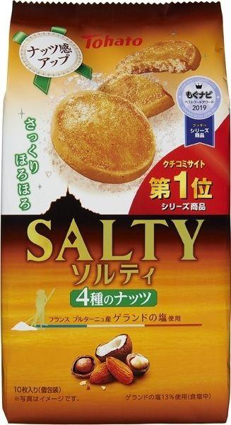 4種ナッツ