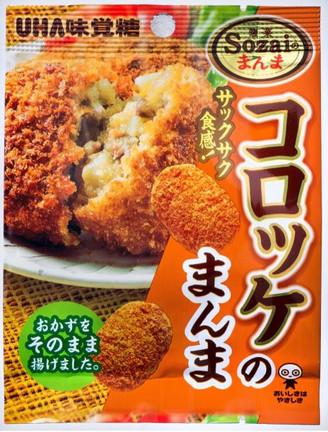UHA味覚糖「コロッケのまんま」