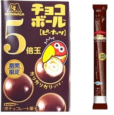 セブンイレブン SEVEN The Chocola