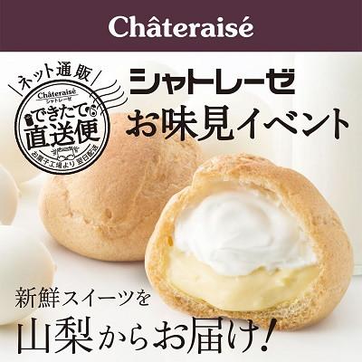 シャトレーゼお味見イベント開催のお知らせ
