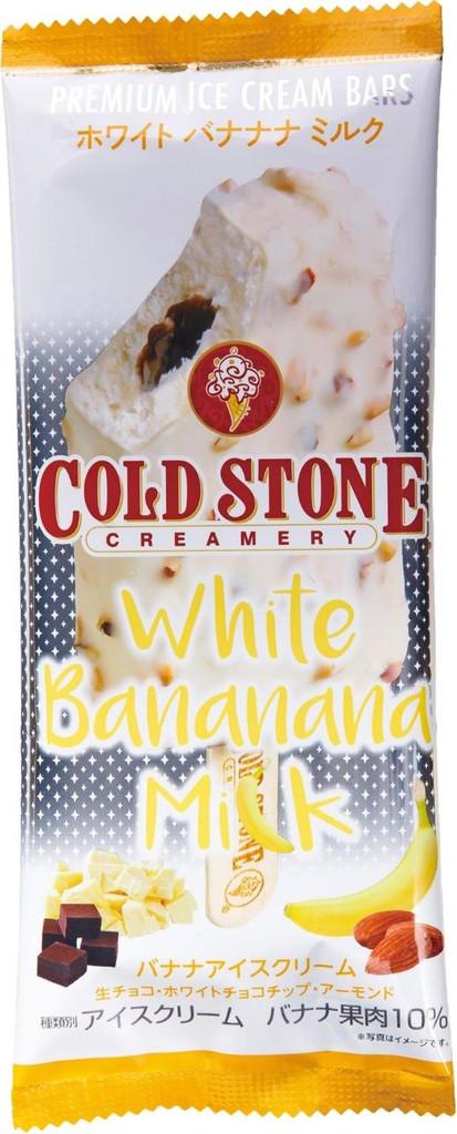 コールド・ストーン・クリーマリー プレミアムアイスクリームバー ホワイト バナナナ ミルク