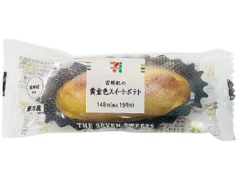 セブン-イレブン 宮崎紅の黄金色スイートポテト