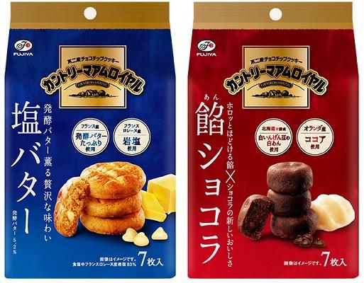 不二家 カントリーマアムロイヤル(塩バター)/(餡ショコラ)