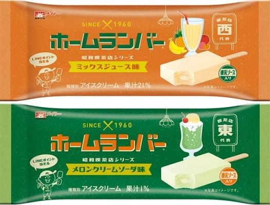協同乳業 ホームランバー昭和喫茶店の味シリーズ メロンクリームソーダ味&ミックスジュース味