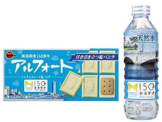 ブルボン アルフォートミニチョコレート塩バニラ 天然水500ml