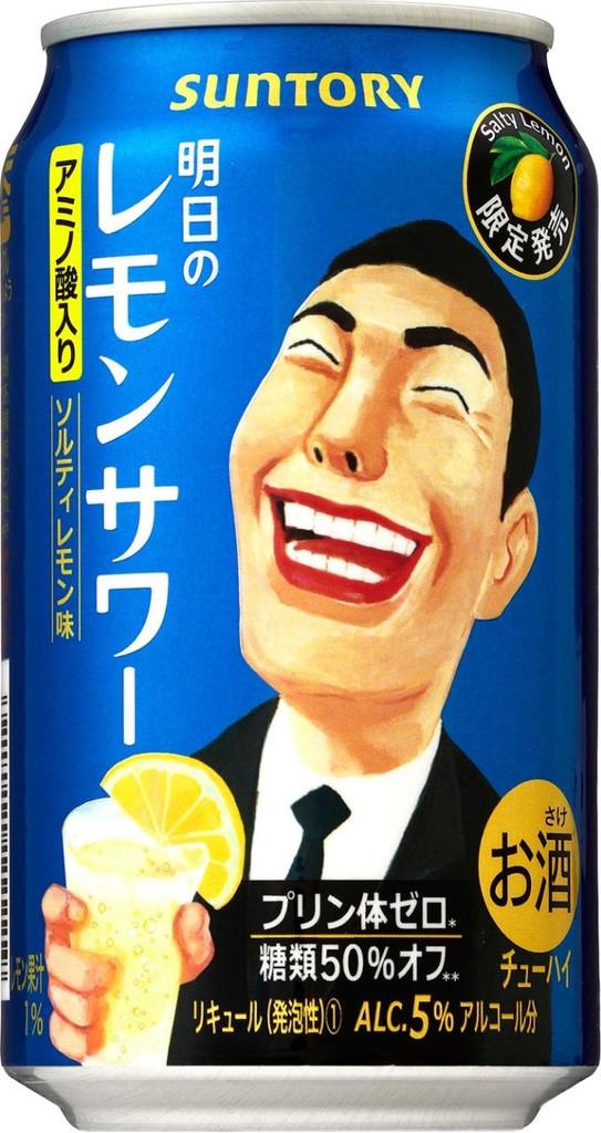 サントリー「チューハイ 明日のレモンサワー」