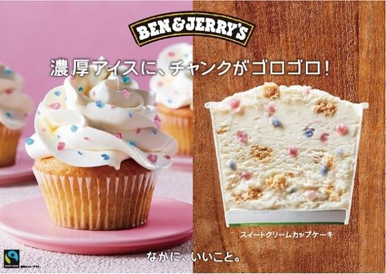 BEN&JERRY'S スイートクリームカップケーキ