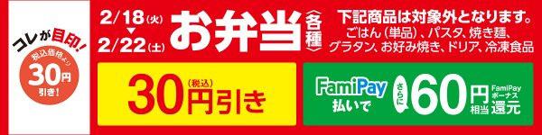 お弁当30円引き